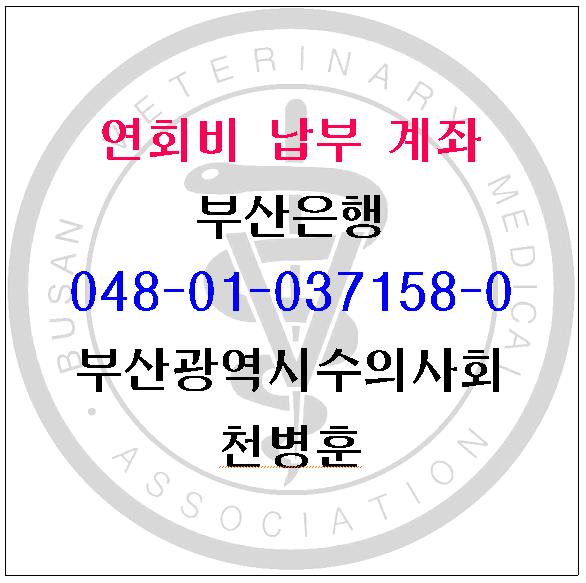 부산 수의사회비 납부 계좌 알림