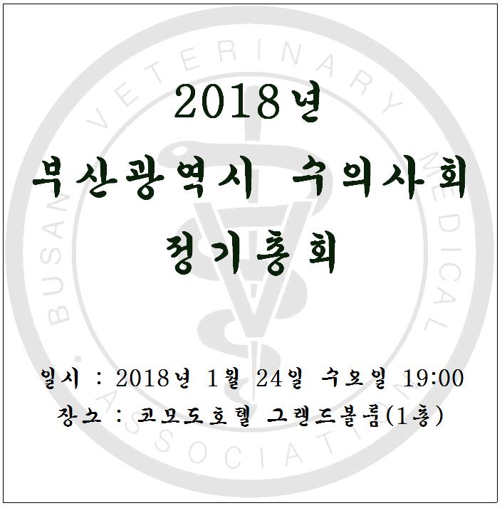 2018년 부산광역시 수의사회 정기총회