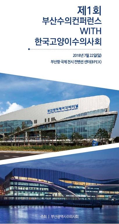 제1회 부산수의컨퍼런스 WITH 한국고양이수의사회