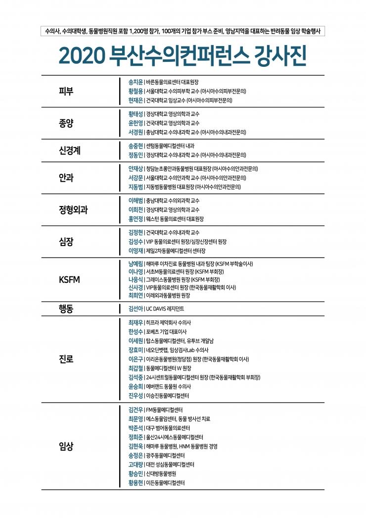 컨퍼런스강의진-출력용2