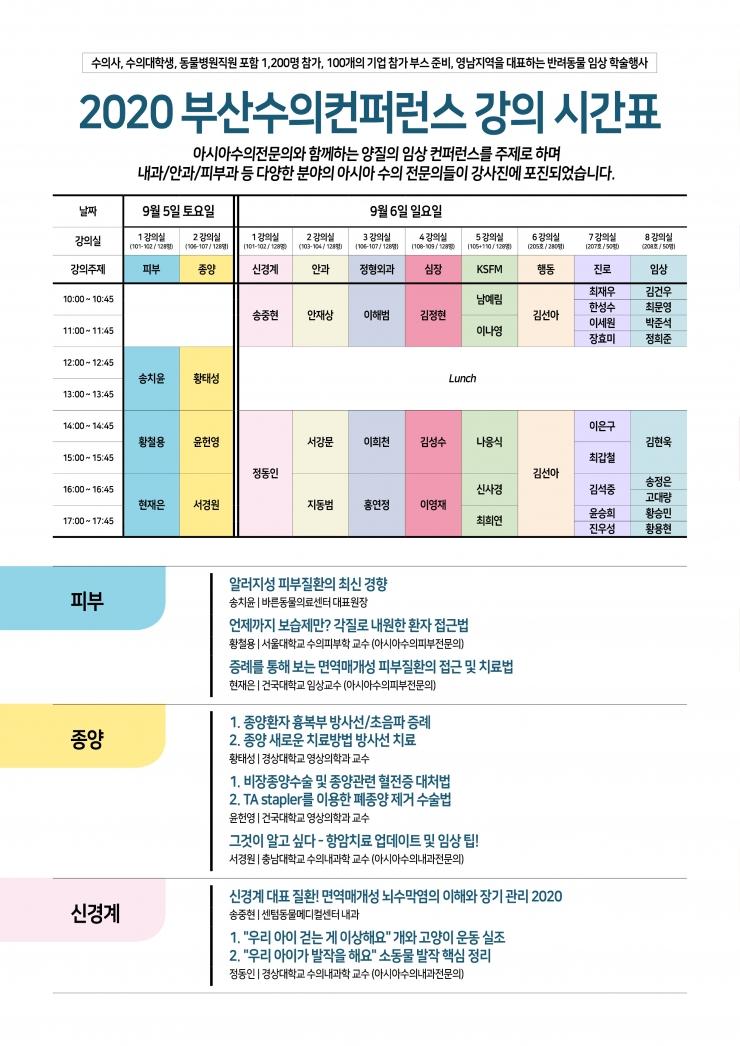 컨퍼런스강의진-출력용3