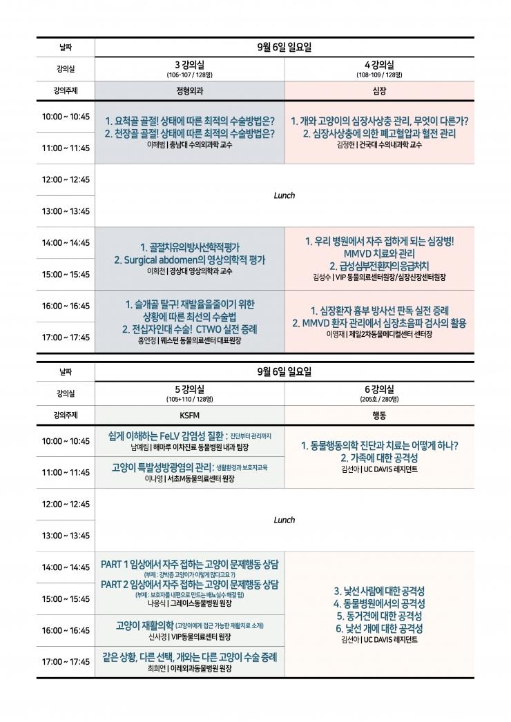 컨퍼런스강의진-출력용6