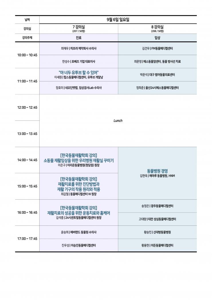 컨퍼런스강의진-출력용7
