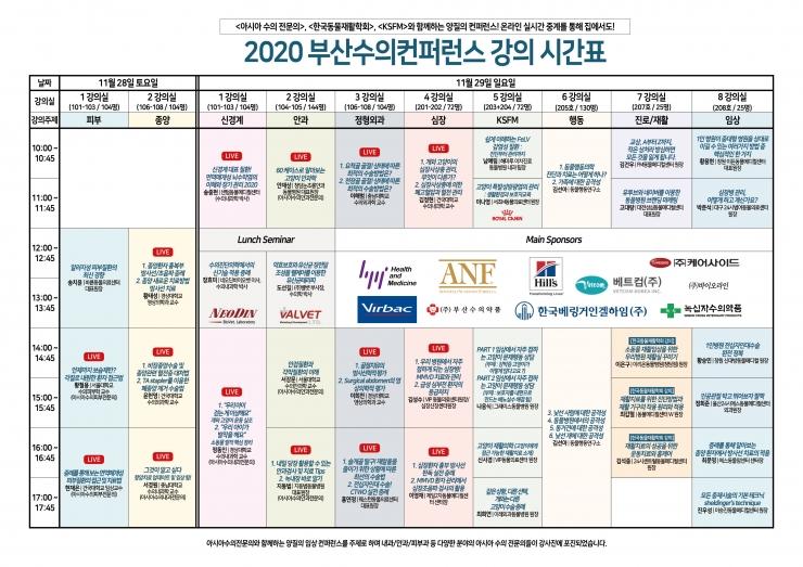 컨퍼런스시간표강조형-202011최종