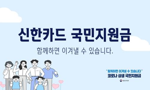 신한카드 국민지원금